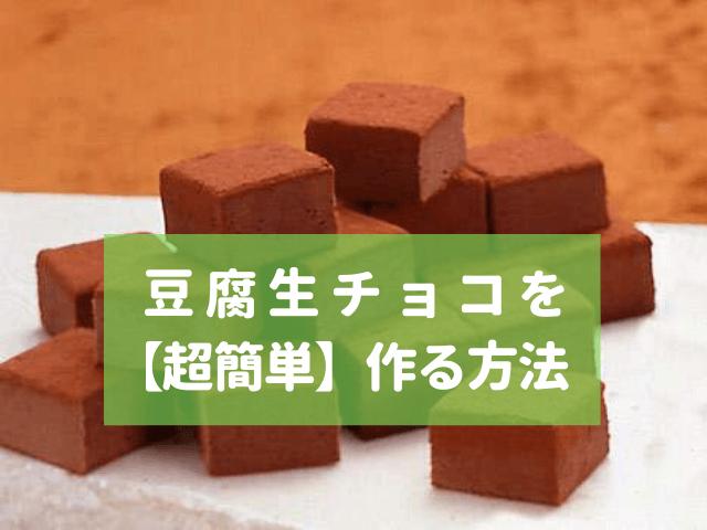 ホリエモンの豆腐生チョコを超簡単に作る方法