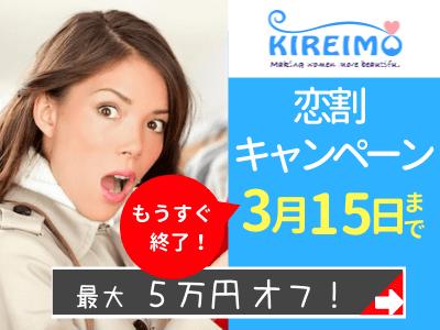 キレイモ恋割キャンペーン