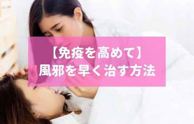 免疫を高めて風邪を早く治す方法