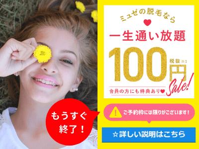ミュゼ100円通い放題