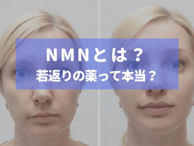 NMN 若返りの薬