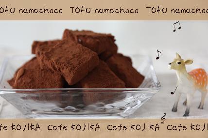 豆腐 de 生チョコ