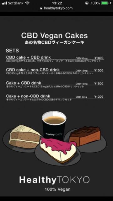 CBDカフェ メニュー